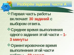 Разберём задания части А Первая часть работы включает 30 заданий с выбором ответ