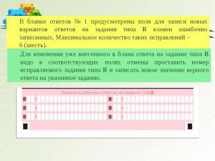 В бланке ответов № 1 предусмотрены поля для записи новых вариантов ответов на за