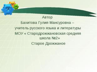 Автор Бахитова Гулия Мансуровна – учитель русского языка и литературы МОУ « Стар