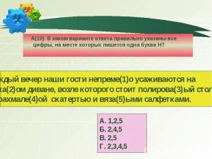 А(12) В каком варианте ответа правильно указаны все цифры, на месте которых пише