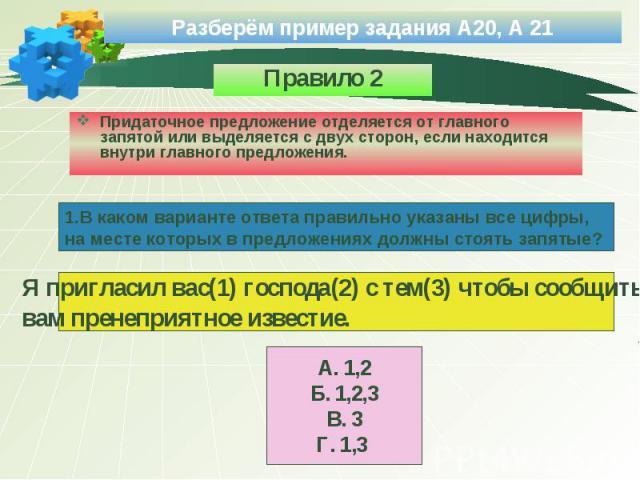 1.В каком варианте ответа правильно указаны все цифры, на месте которых в предложениях должны стоять запятые? Я пригласил вас(1) господа(2) с тем(3) чтобы сообщить вам пренеприятное известие. А. 1,2 Б. 1,2,3 В. 3 Г. 1,3 Разберём пример задания А20, …