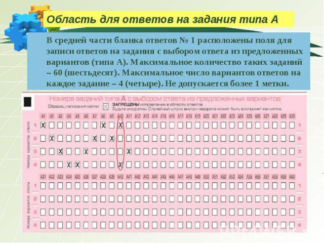 Область для ответов на задания типа А В средней части бланка ответов № 1 расположены поля для записи ответов на задания с выбором ответа из предложенных вариантов (типа А). Максимальное количество таких заданий – 60 (шестьдесят). Максимальное число …