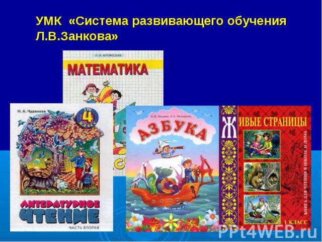 УМК «Система развивающего обучения Л.В.Занкова»