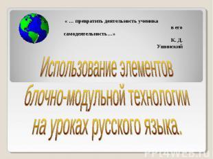 « … превратить деятельность ученика в его самодеятельность…» К. Д. Ушинский