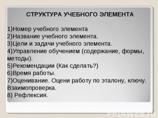 1)Номер учебного элемента 2)Название учебного элемента. 3)Цели и задачи учебного