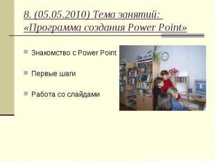 8. (05.05.2010) Тема занятий: «Программа создания Power Point» Знакомство с Powe
