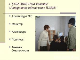 1. (3.02.2010) Тема занятий: «Аппаратное обеспечение ПЭВМ» Архитектура ПК Монито