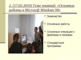 2. (17.02.2010) Тема занятий: «Основные работы в Microsoft Windows 98» Знакомств