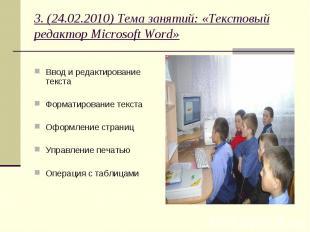 3. (24.02.2010) Тема занятий: «Текстовый редактор Microsoft Word» Ввод и редакти