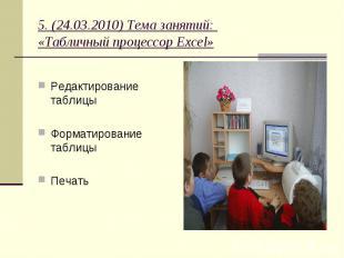 5. (24.03.2010) Тема занятий: «Табличный процессор Excel» Редактирование таблицы