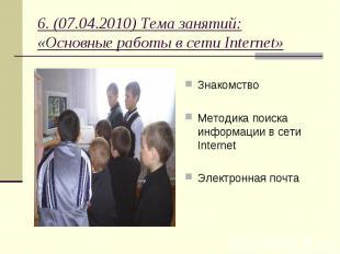 6. (07.04.2010) Тема занятий: «Основные работы в сети Internet» Знакомство Метод