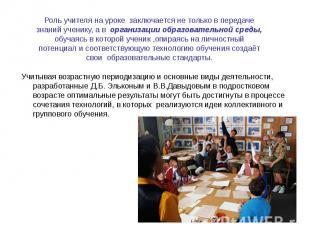 Роль учителя на уроке заключается не только в передаче знаний ученику, а в орган