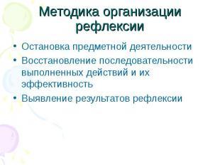 Методика организации рефлексии Остановка предметной деятельности Восстановление