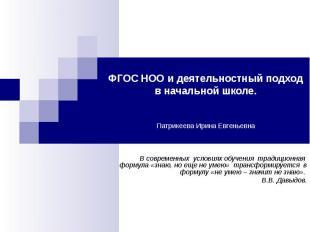 ФГОС НОО и деятельностный подход в начальной школе. Патрикеева Ирина Евгеньевна