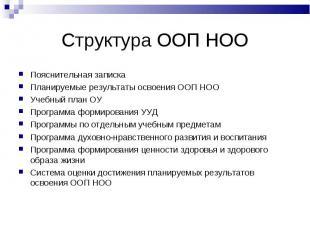 Структура ООП НОО Пояснительная записка Планируемые результаты освоения ООП НОО