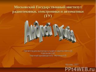 Московский Государственный институт радиотехники, электроники и автоматики (ТУ)