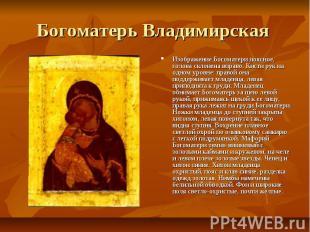 Богоматерь Владимирская Изображение Богоматери поясное, голова склонена вправо.