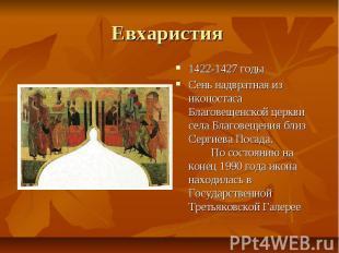 Евхаристия 1422-1427 годы Сень надвратная из иконостаса Благовещенской церкви се