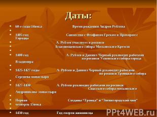 Даты:60-е годы 14векаВремя рождения Андрея Рублева1405 год Совместно с Феофаном