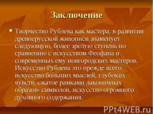 Заключение Творчество Рублева как мастера, в развитии древнерусской живописи зна