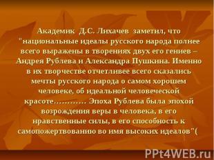 """Академик Д.С. Лихачев заметил, что \""""национальные идеалы русского народа полнее"""