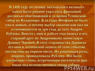 В 1408 году по почину московского великого князя было решено украсить фресковой