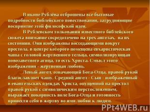 В иконе Рублёва отброшены все бытовые подробности библейского повествования, зат