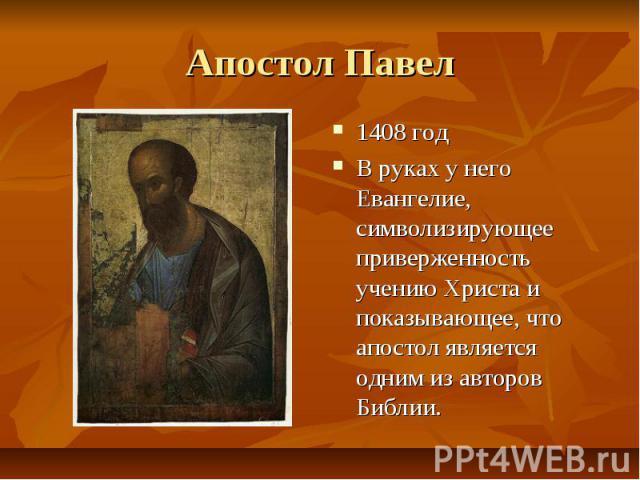 Апостол Павел 1408 год В руках у него Евангелие, символизирующее приверженность учению Христа и показывающее, что апостол является одним из авторов Библии.