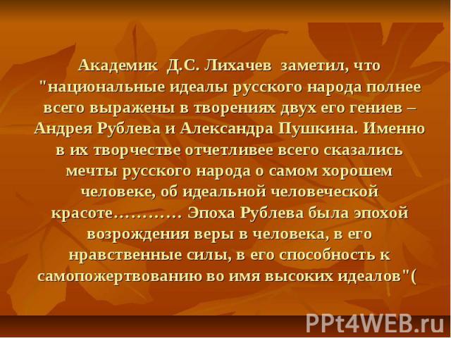 Академик Д.С. Лихачев заметил, что \