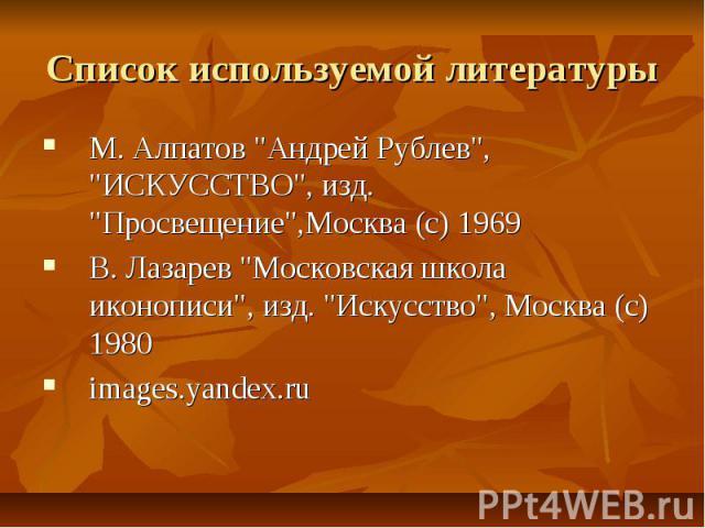 Список используемой литературы М. Алпатов \