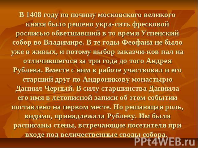 В 1408 году по почину московского великого князя было решено украсить фресковой росписью обветшавший в то время Успенский собор во Владимире. В те годы Феофана не было уже в живых, и потому выбор заказчиков пал на отличившегося за три года до того А…