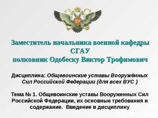 Заместитель начальника военной кафедры СГАУ полковник Одобеску Виктор Трофимович
