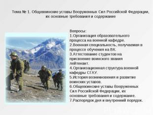 Вопросы: Организация образовательного процесса на военной кафедре. Военная специ