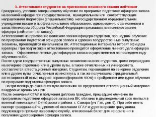 3. Аттестование студентов на присвоение воинского звания лейтенант Гражданину, у