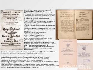Воинский устав — документ, регламентирующий функционирование вооружённых сил. В