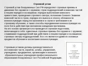 Строевой устав Строевой устав Вооруженных Сил РФ определяет строевые приемы и дв