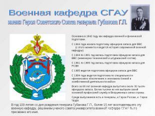 Основана в 1942 году как кафедра военной и физической подготовки. С 1944 года на