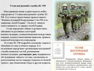 Устав внутренней службы ВС РФ Повседневная жизнь и деятельность войск определяет