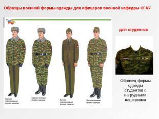Образцы военной формы одежды для офицеров военной кафедры СГАУ Образец формы оде
