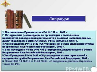 Литература: 1. Постановление Правительства РФ № 152 от 2007 г. 2. Методические р