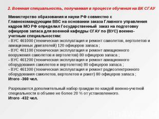 Министерство образования и науки РФ совместно с Главнокомандующим ВВС на основан