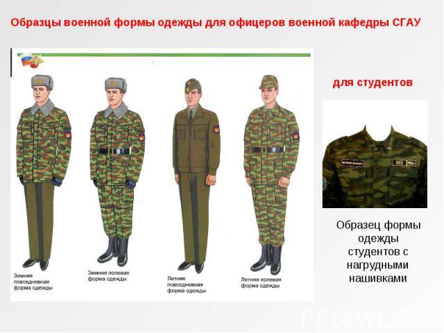 Образцы военной формы одежды для офицеров военной кафедры СГАУ Образец формы одежды студентов с нагрудными нашивками для студентов