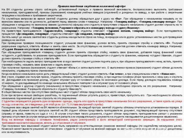 Правила поведения студентов на военной кафедре На ВК студенты должны строго соблюдать установленный порядок и правила воинской вежливости, беспрекословно выполнять требования начальников, преподавателей, приказы (приказания) командиров учебных взвод…