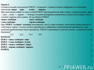 Задача 1: Система команд исполнителя РОБОТ, «живущего» в прямоугольном лабиринте