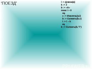 i := Длина(a) k := 2 b := «А» пока i > 0 нц c := Извлечь(a,i) b := Склеить(b,c)