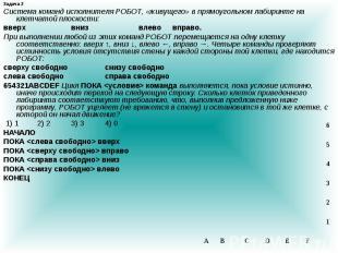 F E D C B A 1 2 3 4 5 6 Задача 2 Система команд исполнителя РОБОТ, «живущего» в