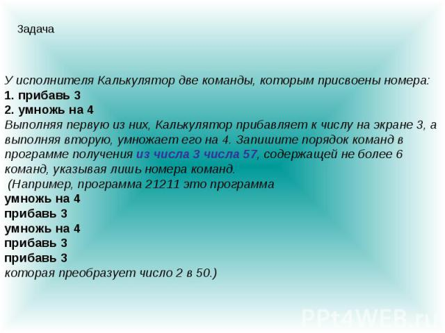 У исполнителя Калькулятор две команды, которым присвоены номера: 1. прибавь 3 2. умножь на 4 Выполняя первую из них, Калькулятор прибавляет к числу на экране 3, а выполняя вторую, умножает его на 4. Запишите порядок команд в программе получения из ч…