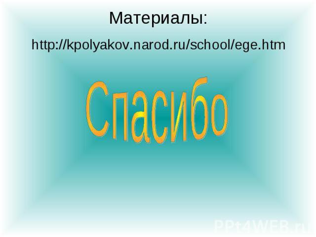 http://kpolyakov.narod.ru/school/ege.htm Материалы: