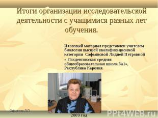 Сафьянова Л.П. Итоги организации исследовательской деятельности с учащимися разн