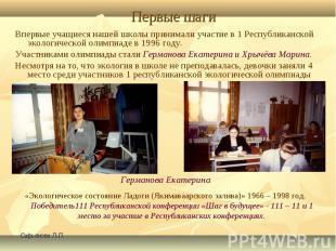 Сафьянова Л.П. Первые шаги Впервые учащиеся нашей школы принимали участие в 1 Ре